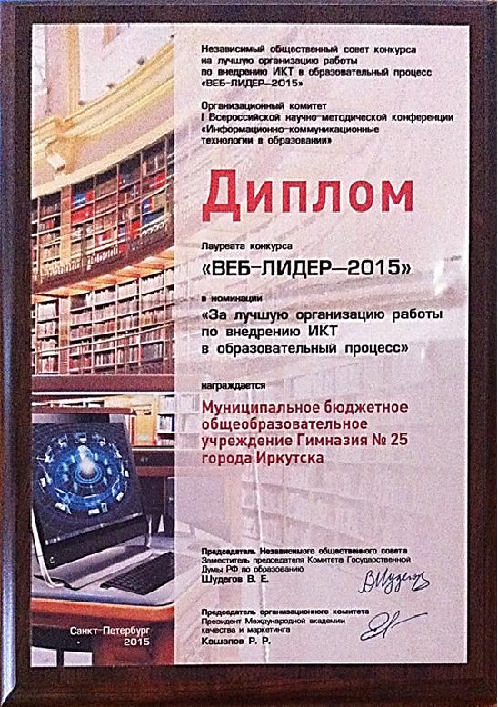 Вэб-лидер-2015